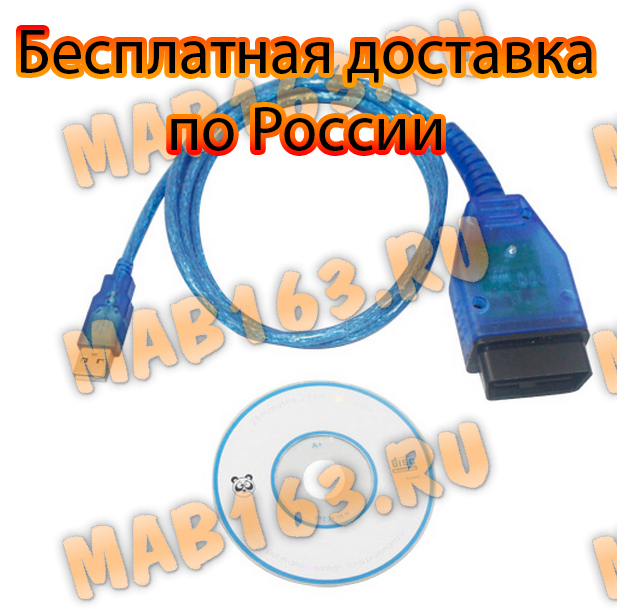 VAGCOM USB KKL 409.1 OBD2 OBDII Car Diagnostic Scanner VAG-COM Для Авто MAB163.RU