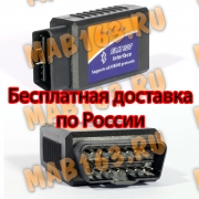 OBD2 ELM327 Bluetooth CAN-BUS сканер инструмент V1.4 OBDII
